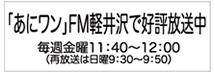 「あにワン」FM軽井沢