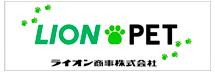 ライオン商事株式会社