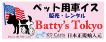 Batty's Tokyo